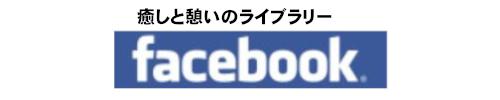 フェースブック
